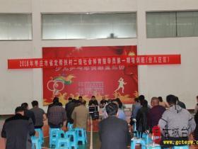2018年度省定帮扶村二级社会体育指导员培训班在台儿庄举行(图)