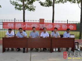 【图文】台儿庄区邳庄镇回民明德小学召开期中考试表彰会
