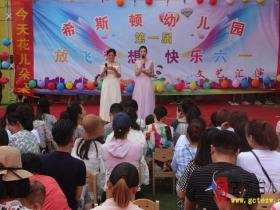 【图文】台儿庄希斯顿幼儿园举行首届庆六一文艺汇演
