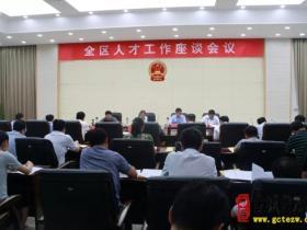 【图文】全区人才工作座谈会议昨天召开 王广金讲话