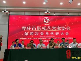 【图文】枣庄市影视艺术家协会第四届会员代表大会圆满召开