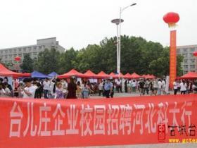 """台儿庄区开展企业校园招聘""""河北科大行""""活动(图)"""