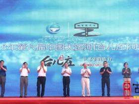 【图文】2018年第六届中国大运河(台儿庄)河钓大赛开幕