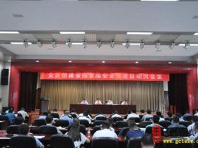 台儿庄区创建省级食品安全先进区动员会议召开 王光明出席(图)