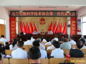 马兰屯镇召开科学技术协会第一次代表大会(图)