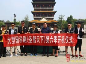 【图文】《圣智天下》在台儿庄古城举行开机仪式