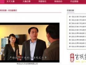 台大文化传媒选送的《宴请》正在角逐第十一届山东青年微电影大赛奖项(图)