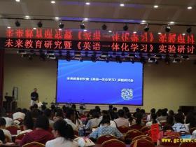 未来教育研究暨《英语一体化学习》实验研讨会在台儿庄区举行(图)