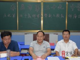 【图文】枣庄三十九中召开庆祝教师节暨新入职教师座谈会