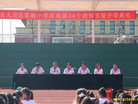 新学期  新起点  新征程  新希望——台儿庄区实验小学举行庆祝第34个教师节暨开学典礼(图)