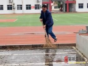 雨后大扫除不遗余力 实验小学东校区大力开展清洁校园活动(图)