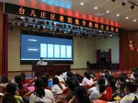 【图文】台儿庄区举行全员教师业务培训