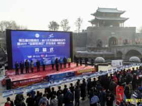 【图文】第五届中国•枣庄台儿庄古城国际冬泳节今天开幕