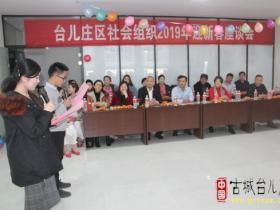 【图文】台儿庄区社会组织举行2019年迎新春座谈会