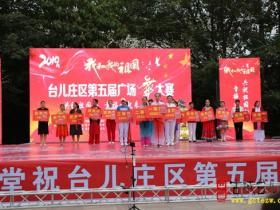 【图文】台儿庄区昨天成功举办第五届广场舞大赛