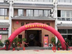 【商讯】台儿庄佳旺家辣子鸡店昨天开业