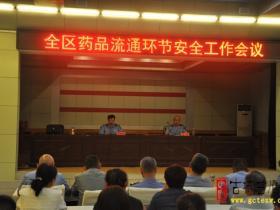台儿庄区市场监管局召开全区药品流通环节安全工作会议