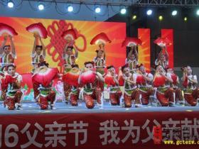 【图文】古城台儿庄举办庆祝父亲节专场文艺演出