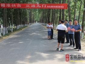 台儿庄区交通运输局扎实开展精准扶贫政策宣传