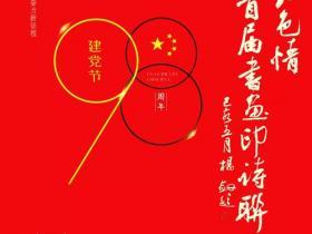 """""""庆七一红色情"""":全国首届书画印诗联展将于6月30日开幕(图)"""