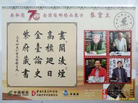 张宜文书法作品入选《伟大历程、中华复兴--庆祝建国70周年》大型文献类珍藏邮册(图)
