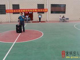 台儿庄古城学校举行曳步舞比赛