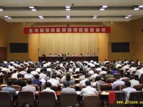 枣庄新旧动能转换项目推进会议今天召开