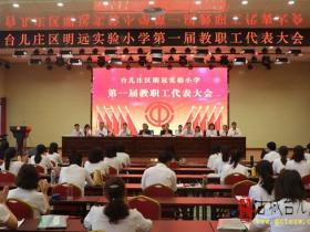 台儿庄区明远实验小学隆重召开第一届教职工代表大会