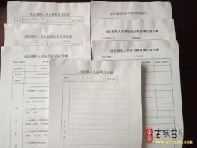 """台儿庄区司法局""""三步走""""规范社区矫正档案管理工作"""