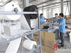 激活发展新动力——台儿庄区微环境护理产业项目建设纪实