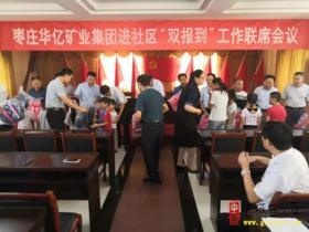 """枣庄华亿矿业集团进社区""""双报到""""工作联席会议在林桥社区举行"""