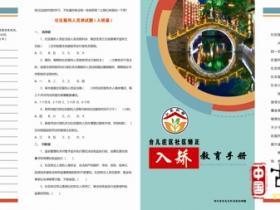 台儿庄区司法局:编印社区服刑人员入矫教育手册
