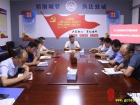台儿庄区综合行政执法局召开餐饮油烟治理专班工作推进会