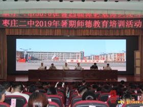 枣庄二中举行2019暑期师德教育培训活动
