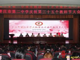 枣庄二中举行庆祝第35个教师节大会