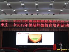 """枣庄二中举行2019师德教育培训活动之校长""""开学第一讲"""""""