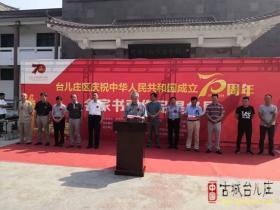 台儿庄区庆祝新中国成立七十周年名家书画作品提名展今天上午在贺敬之柯岩文学馆举行