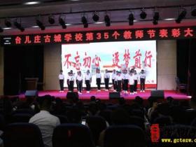 不忘初心,逐梦前行——台儿庄古城学校举行庆祝第35届教师节暨表彰大会
