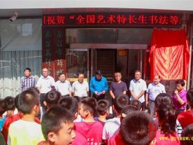 台儿庄区书协主席刘光昨天应邀参加全国艺术特长生书法等级测评示范学校揭牌仪式