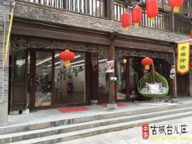 台儿庄古城:老猫印坊  贩卖欢乐(图)