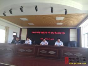 【图文】台儿庄区运河街道举行第34个教师节庆祝会