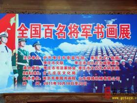 台儿庄:《全国百名将军书画展》在古城举办(图)