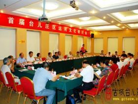 首届台儿庄区运河文化研讨会举行(图)