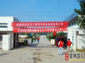 古城台儿庄:枣庄义工再献爱心(图)