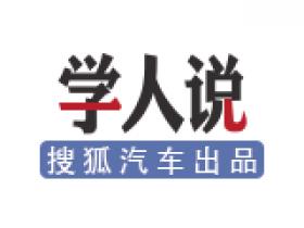 《学人说》第三期|陈慧岩:做无人驾驶,中国要过两个坎
