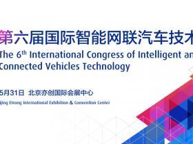 CICV 2019将于5月在京举办 三大亮点引发智能汽车行业关注