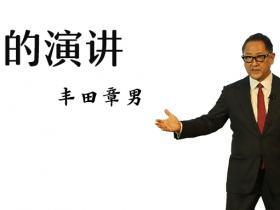 【巨头的演讲】第4期:丰田章男清华演讲 | 让驾驶充满乐趣 让世界更加美好
