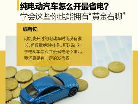"""纯电动汽车怎么开最省电?学会这些你也能拥有""""黄金右脚"""""""