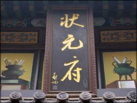 【疯狂泰山】清朝康熙年间状元郎·王应统府邸