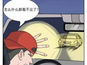 滥用远光灯的危害有多大?